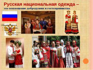 Русская национальная одежда – это воплощение добродушия и гостеприимства
