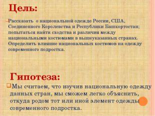 Рассказать о национальной одежде России, США, Соединенного Королевства и Респ