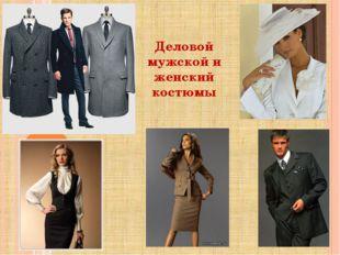 Деловой мужской и женский костюмы