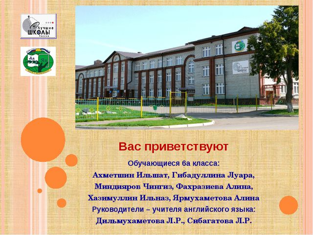Вас приветствуют Обучающиеся 6а класса: Ахметшин Ильшат, Гибадуллина Луара, М...