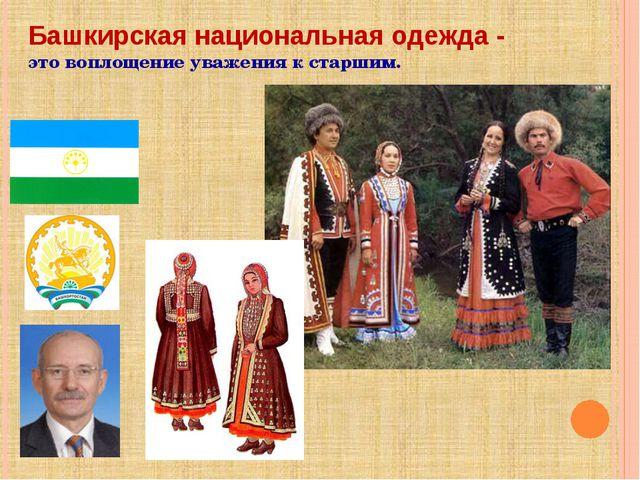 Башкирская национальная одежда - это воплощение уважения к старшим.