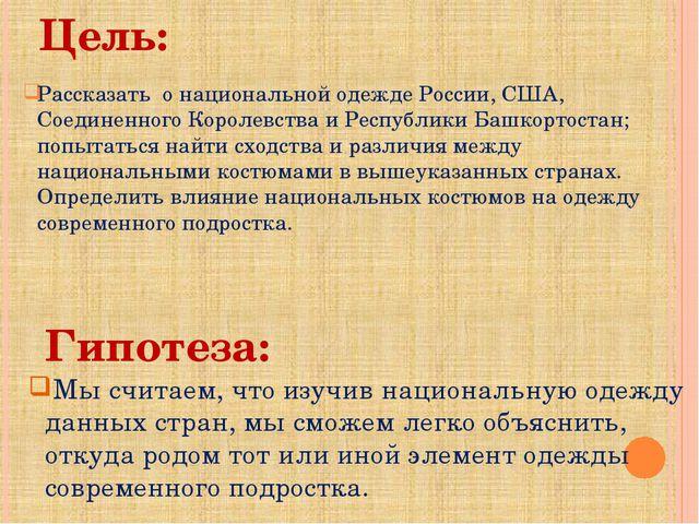 Рассказать о национальной одежде России, США, Соединенного Королевства и Респ...