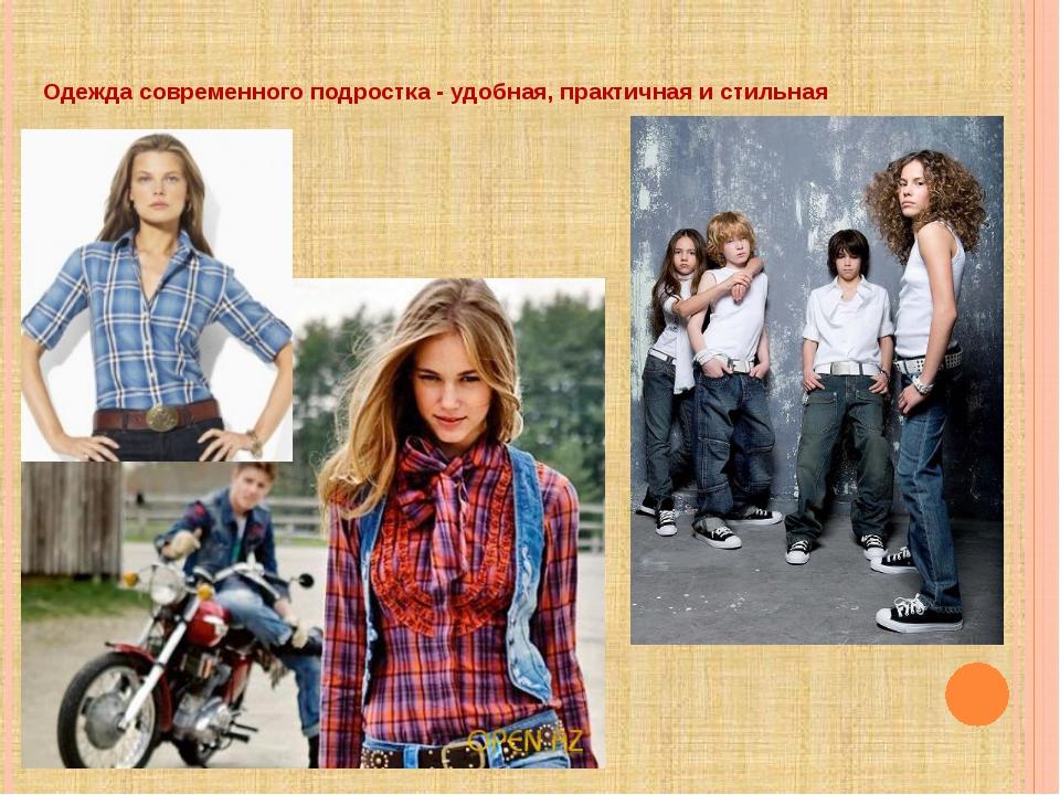 Одежда современного подростка - удобная, практичная и стильная