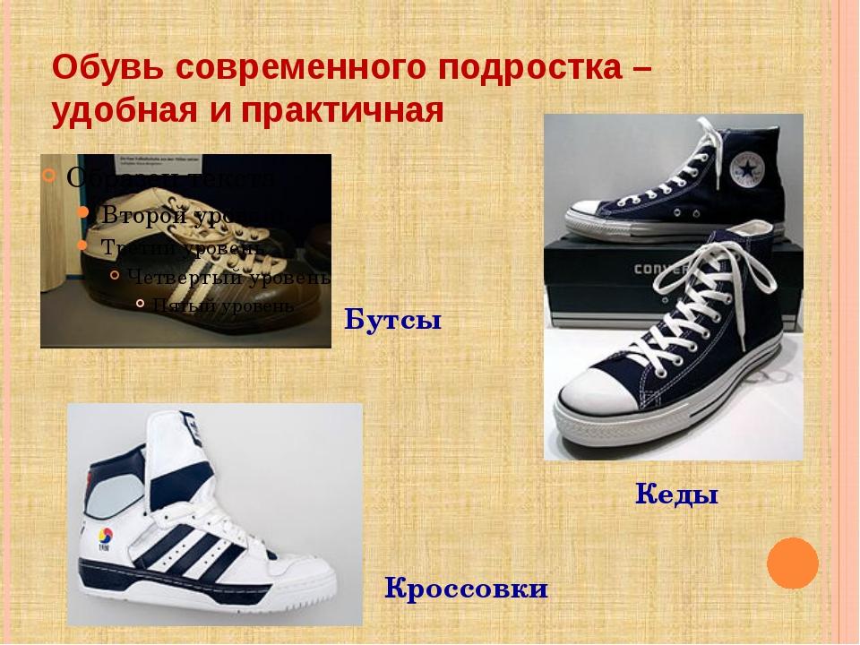 Обувь современного подростка – удобная и практичная Бутсы Кеды Кроссовки