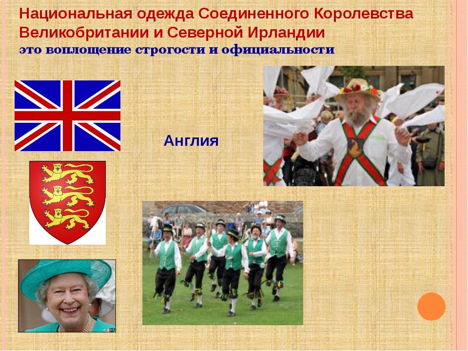 Национальная одежда Соединенного Королевства Великобритании и Северной Ирланд...