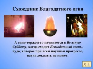 Схождение Благодатного огня А само торжество начинается в Великую Субботу, ко