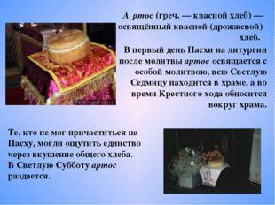 А́ртос (греч. — квасной хлеб) — освящённый квасной (дрожжевой) хлеб. Те, кто