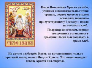 На артосе изображён Крест, на котором виден только терновый венец, но нет Иис