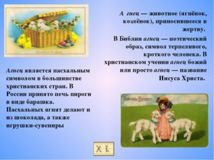 А́гнец — животное (ягнёнок, козлёнок), приносившееся в жертву. В Библии агнец