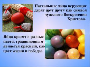 Пасхальные яйца верующие дарят друг другу как символ чудесного Воскресения Хр