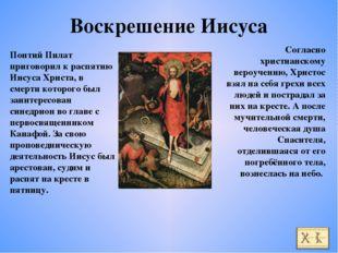 Воскрешение Иисуса Понтий Пилат приговорил к распятию Иисуса Христа, в смерти