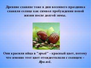 Древние славяне тоже в дни весеннего праздника славили солнце как символ проб