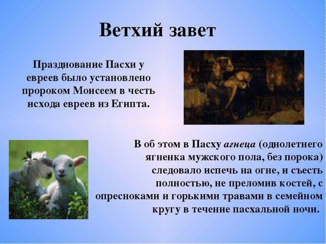 Ветхий завет В об этом в Пасху агнеца (однолетнего ягненка мужского пола, без...