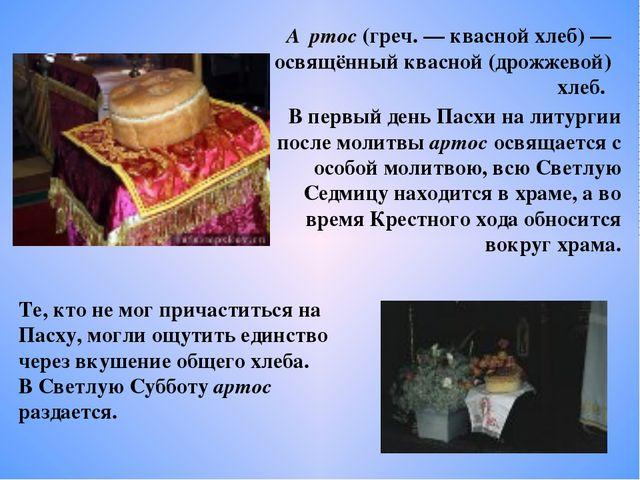 А́ртос (греч. — квасной хлеб) — освящённый квасной (дрожжевой) хлеб. Те, кто...