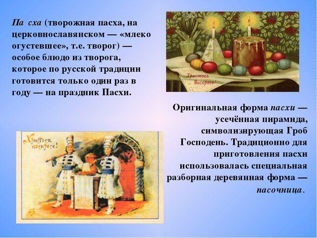 Па́сха (творожная пасха, на церковнославянском — «млеко огустевшее», т.е. тво...