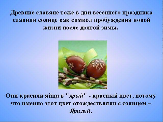 Древние славяне тоже в дни весеннего праздника славили солнце как символ проб...