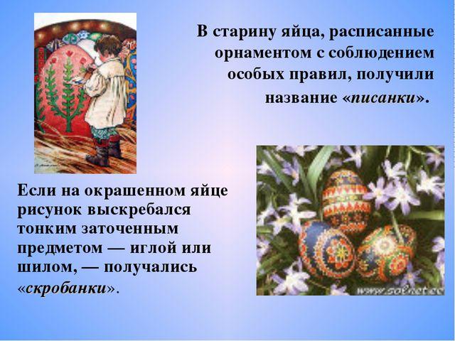 В старину яйца, расписанные орнаментом с соблюдением особых правил, получили...