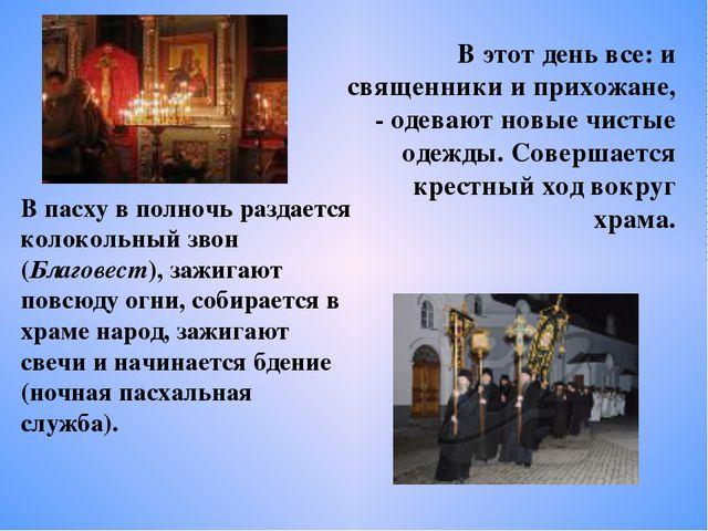 В пасху в полночь раздается колокольный звон (Благовест), зажигают повсюду ог...