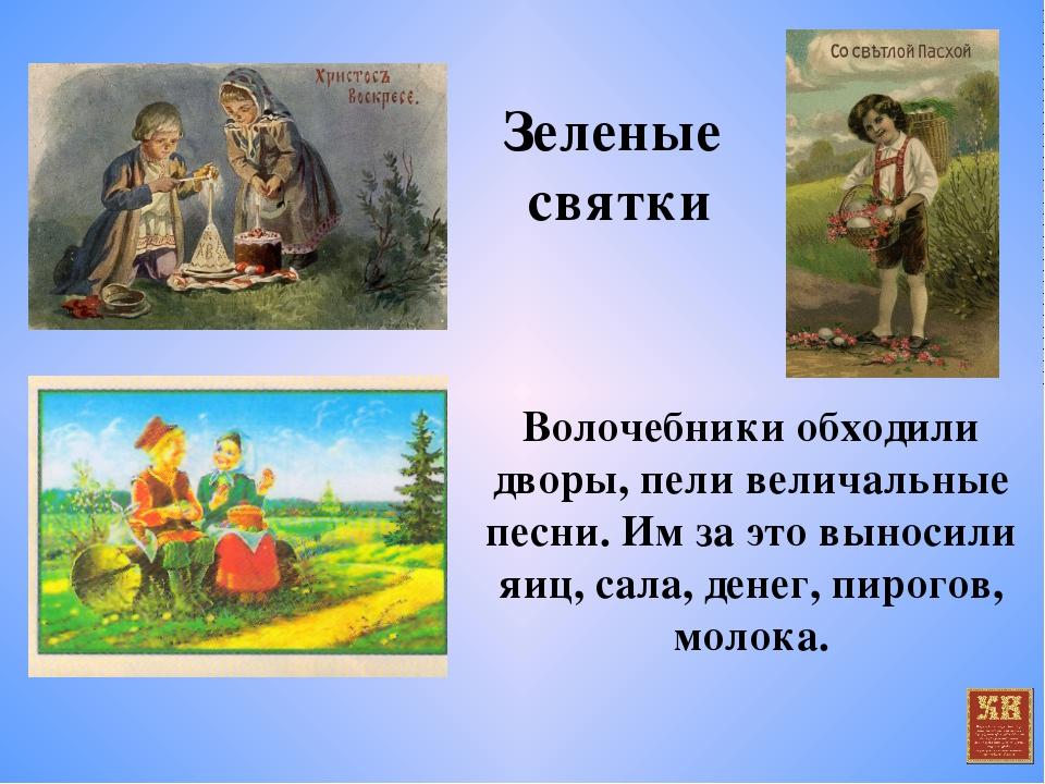 Зеленые святки Волочебники обходили дворы, пели величальные песни. Им за это...