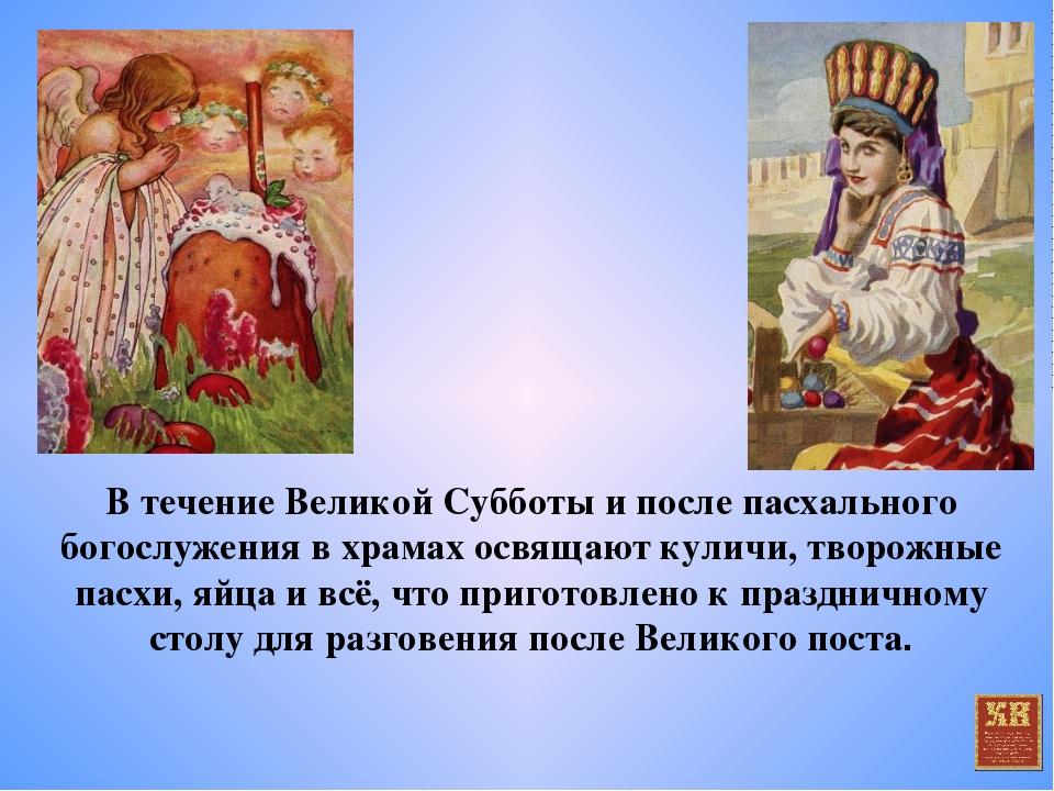 В течение Великой Субботы и после пасхального богослужения в храмах освящают...