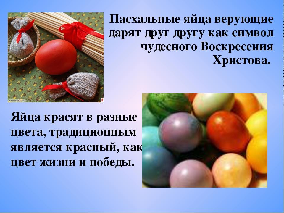 Пасхальные яйца верующие дарят друг другу как символ чудесного Воскресения Хр...