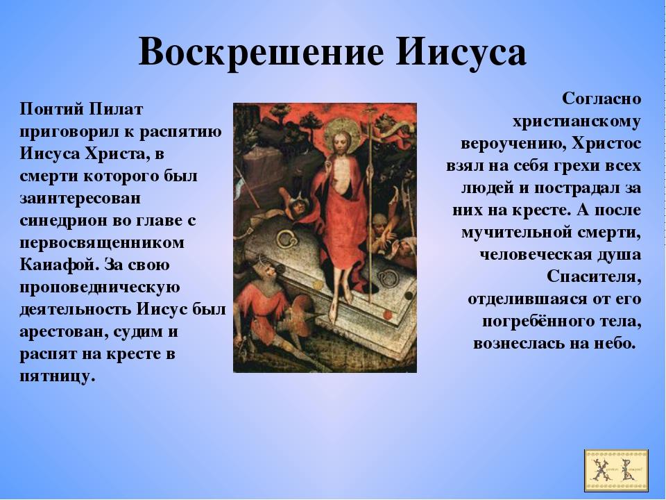Воскрешение Иисуса Понтий Пилат приговорил к распятию Иисуса Христа, в смерти...