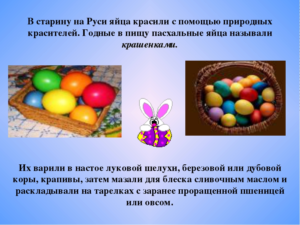 В старину на Руси яйца красили с помощью природных красителей. Годные в пищу...