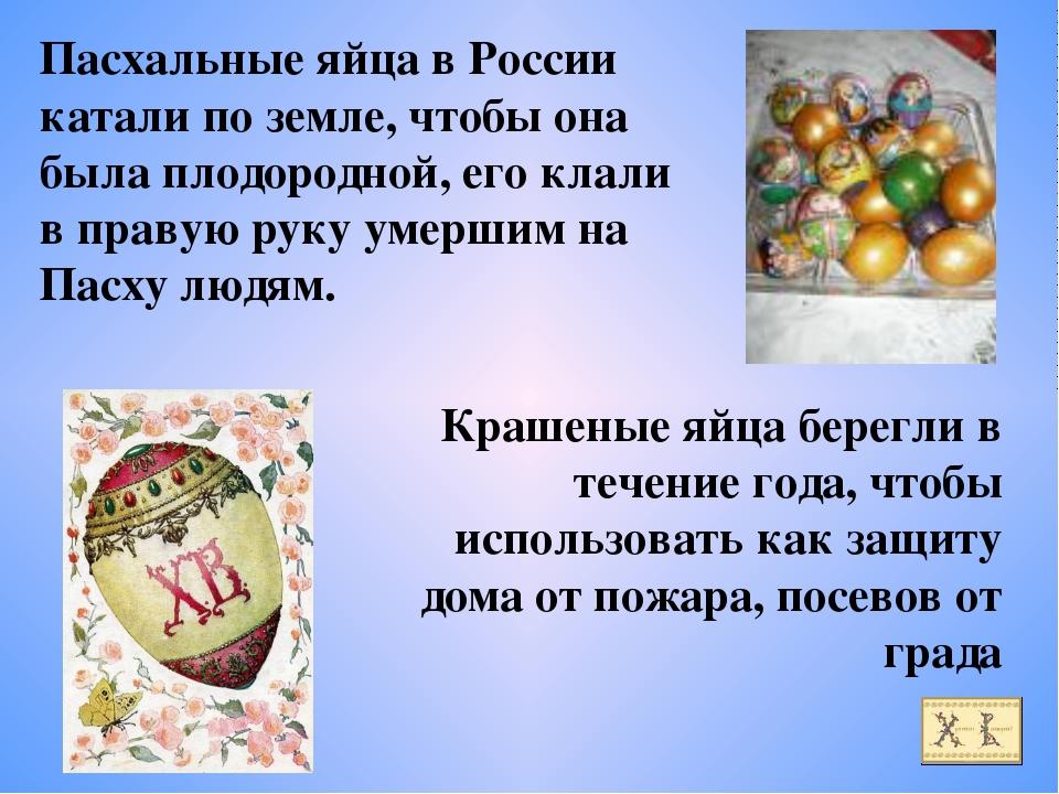 Пасхальные яйца в России катали по земле, чтобы она была плодородной, его кла...