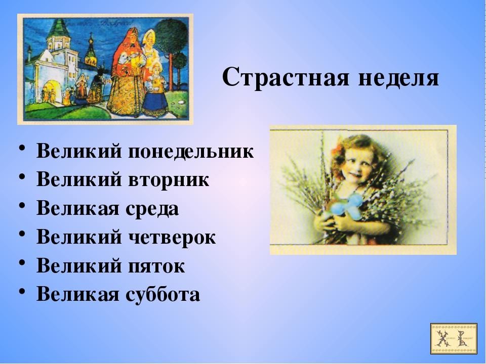 Страстная неделя Великий понедельник Великий вторник Великая среда Великий че...