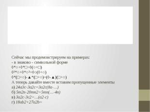 Сейчас мы продемонстрируем на примерах: - в знаково - символьной форме ◊*○+◊*