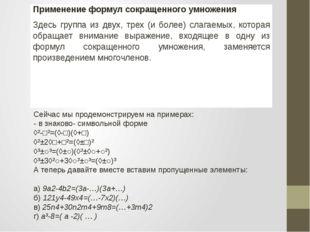 Сейчас мы продемонстрируем на примерах: - в знаково- символьной форме ◊²-□²=(