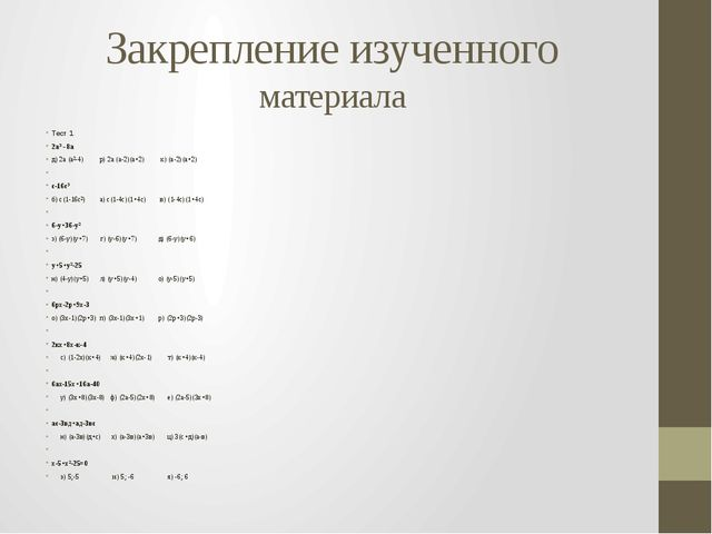 Закрепление изученного материала Тест 1 2а³ - 8а д) 2а (а²-4) р) 2а (а-2)(а+2...