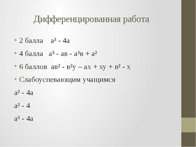 Дифференцированная работа 2 балла а³ - 4а 4 балла а³ - ав - а³в + а² 6 баллов...