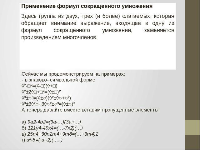 Сейчас мы продемонстрируем на примерах: - в знаково- символьной форме ◊²-□²=(...
