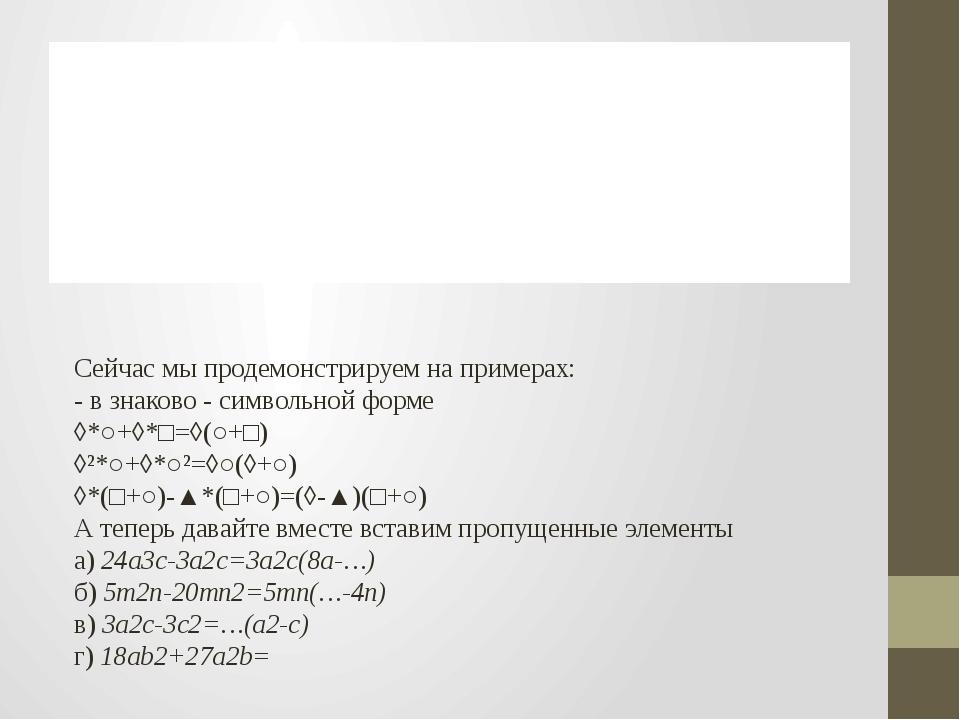 Сейчас мы продемонстрируем на примерах: - в знаково - символьной форме ◊*○+◊*...