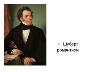 Ф. Шуберт романтизм