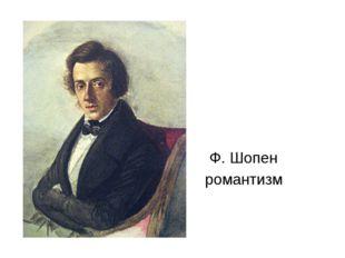 Ф. Шопен романтизм