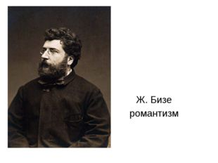 Ж. Бизе романтизм