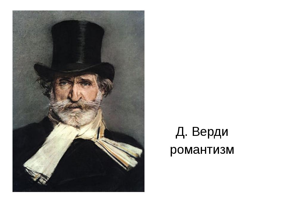 Д. Верди романтизм