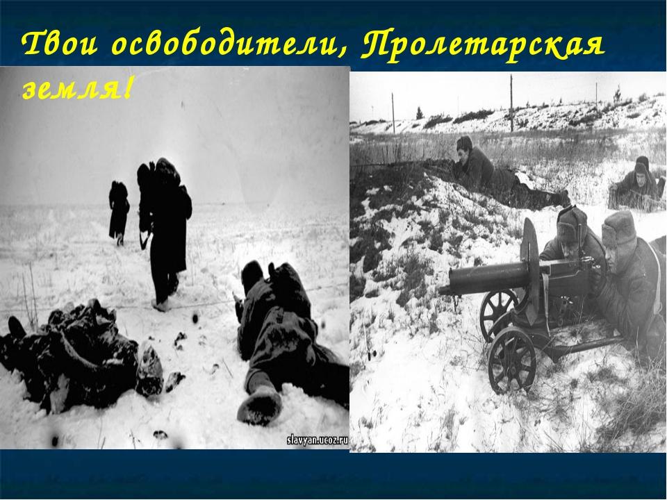 Твои освободители, Пролетарская земля!