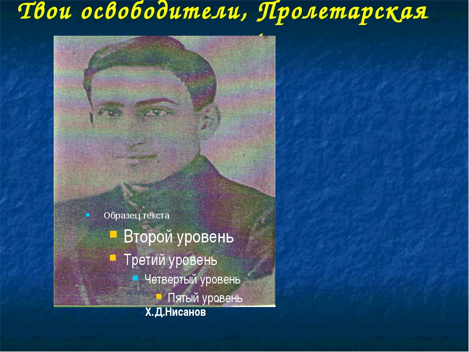 Твои освободители, Пролетарская земля! Х.Д.Нисанов