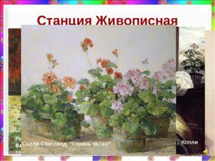 """Станция Живописная Клод Моне """"Камилла Моне с ребенком в саду художника в Арже"""