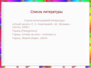 Список литературы Список используемой литературы: «Юный эколог» С. Н. Николае