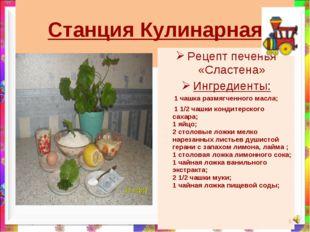 Станция Кулинарная Рецепт печенья «Сластена» Ингредиенты: 1 чашка размягченн