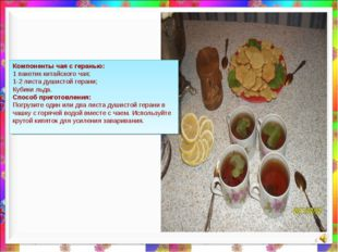 Компоненты чая с геранью: 1 пакетик китайского чая; 1-2 листа душистой герани