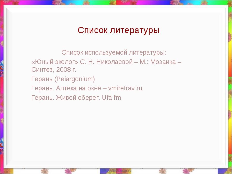 Список литературы Список используемой литературы: «Юный эколог» С. Н. Николае...