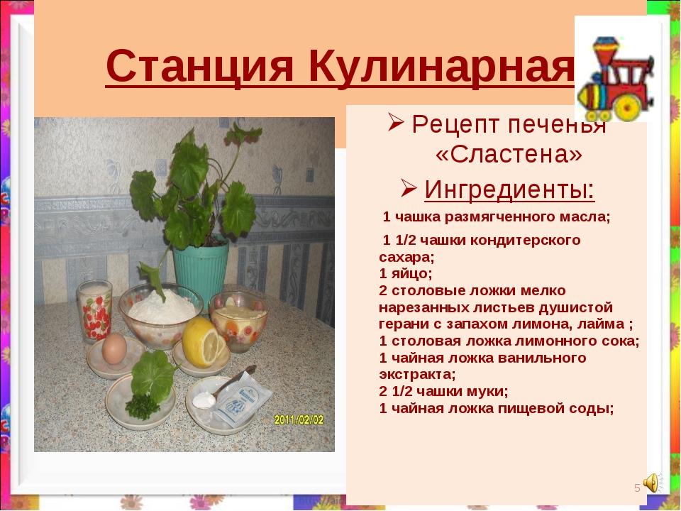 Станция Кулинарная Рецепт печенья «Сластена» Ингредиенты: 1 чашка размягченн...