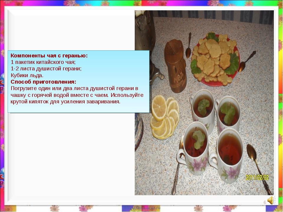 Компоненты чая с геранью: 1 пакетик китайского чая; 1-2 листа душистой герани...