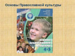 * Основы Православной культуры