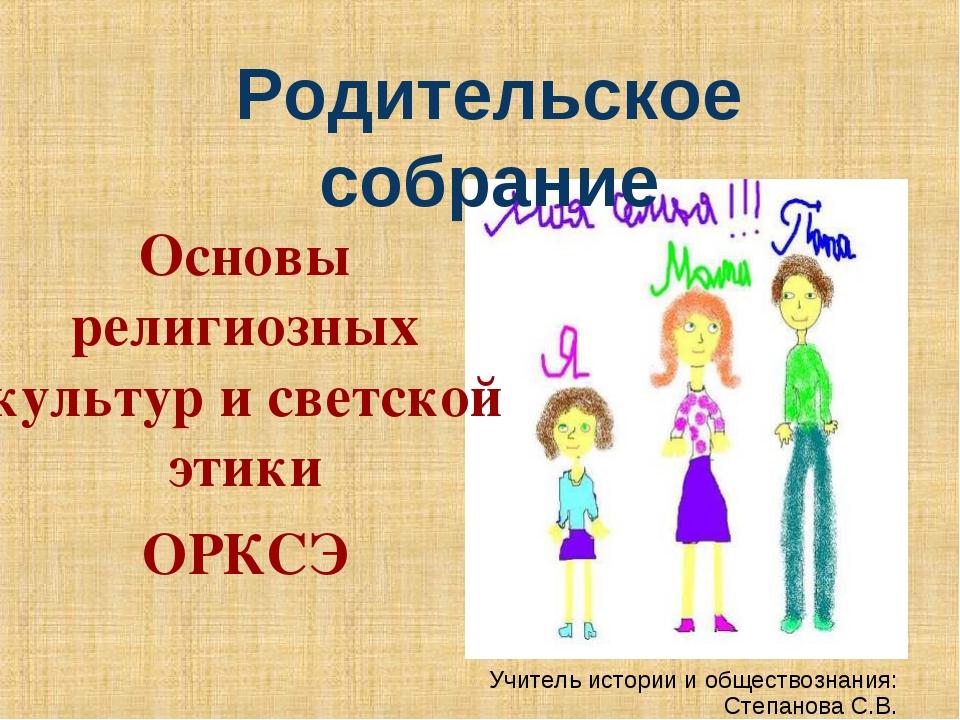 Основы религиозных культур и светской этики ОРКСЭ Родительское собрание Учит...